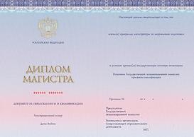 Лидерство в управлении гражданскими и общественными инициативами  Диплом магистра психологии