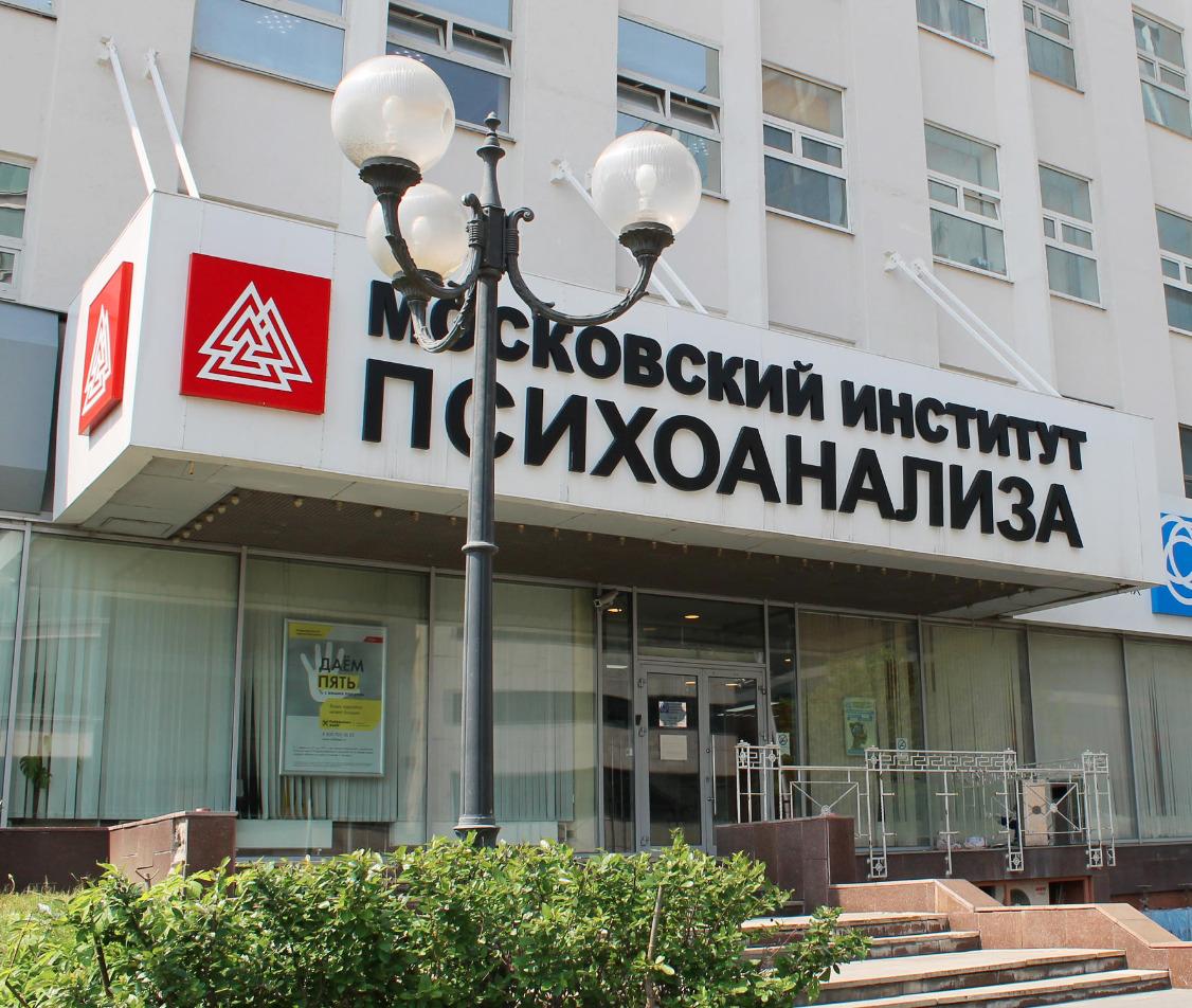 Институты психологии в москве список государственные