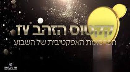 קקטוס הזהב TV.jpg