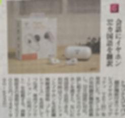 3.23日刊工業新聞.jpg