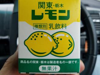 栃木のレモン牛乳!!