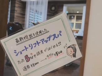 自宅でできる本格ヘッドスパ!!!