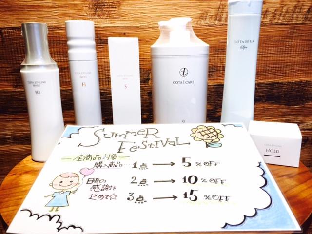 コタアイテム サマーフェスティバル 感謝祭 キャンペーン 紫外線対策 髪質改善