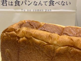 君は食パンなんて食べない