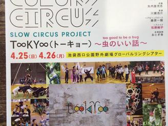 ☆Slow circus project のお知らせ☆