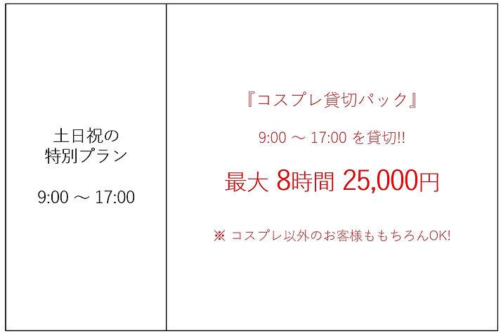 コスパック価格ボード.JPG