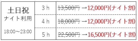 ナイト割価格表_02.JPG
