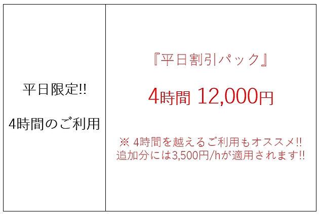 平日割引パック.JPG