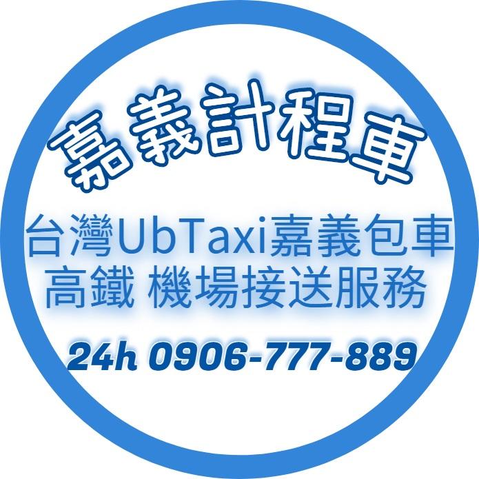 台灣Taxi大車隊-嘉義包車