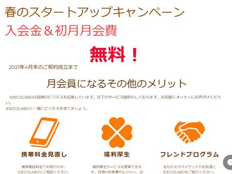 【キャンペーン】春のスタートアップ応援キャンペーン! - 西宮市のコワーキングスペースIDECOLABO -