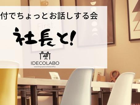 【イベント報告】交流会「社長と!」 - 西宮市のコワーキングスペースIDECOLABO -