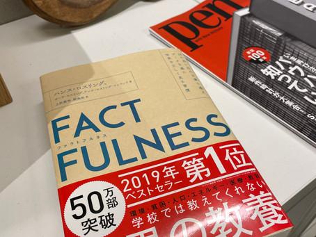 IDECOLABO文庫 007-「FACT FULNESS」 - コワーキングスペースIDECOLABO -