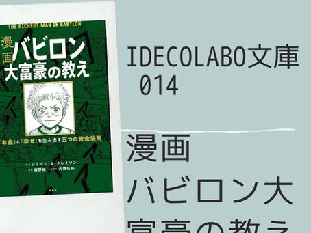 IDECOLABO文庫 014 -「漫画バビロン大富豪の教え」 - コワーキングスペースIDECOLABO -