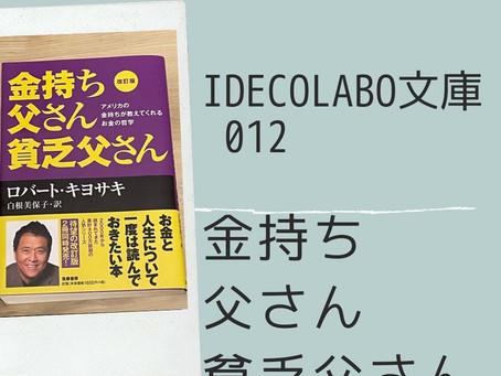 IDECOLABO文庫 012 -「金持ち父さん貧乏父さん」 - コワーキングスペースIDECOLABO -