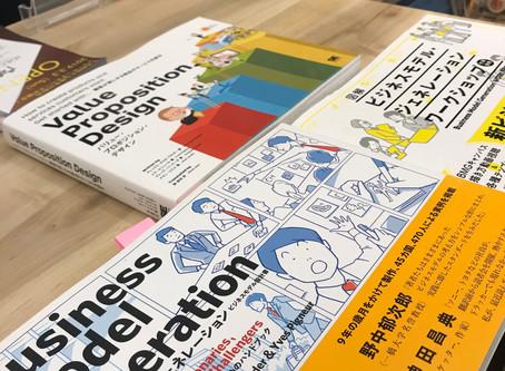 IDECOLABO文庫 003-「ビジネスモデルジェネレーション」おすすめセット - コワーキングスペースIDECOLABO -