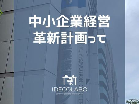 中小企業経営革新計画って(その2) - 西宮市のコワーキングスペースIDECOLABO -