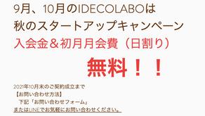 【キャンペーン】秋のスタートアップ応援キャンペーン! - 西宮市のコワーキングスペースIDECOLABO -