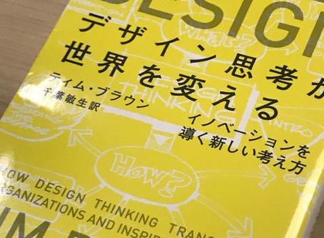 IDECOLABO文庫 002-デザイン思考が世界を変える - コワーキングスペースIDECOLABO -