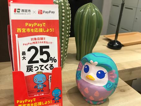 キャンペーン「PayPayで西宮市を応援しよう」のお知らせ - 西宮市のコワーキングスペースIDECOLABO -