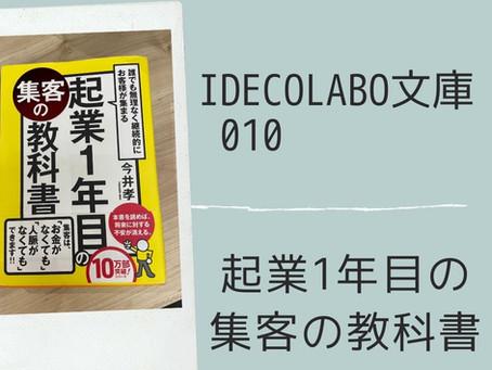 IDECOLABO文庫 010 -「起業1年目の集客の教科書」 - コワーキングスペースIDECOLABO -