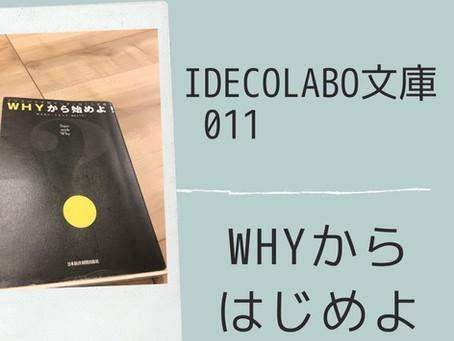 IDECOLABO文庫 011 -「WHYからはじめよ!」 - コワーキングスペースIDECOLABO -