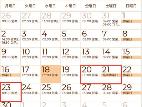 【お知らせ】今週のIDECOLABOの営業時間 - 西宮市のコワーキングスペースIDECOLABO -