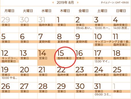 【お知らせ】8月15日(木)は臨時休業日となります- 西宮市のコワーキングスペースIDECOLABO -