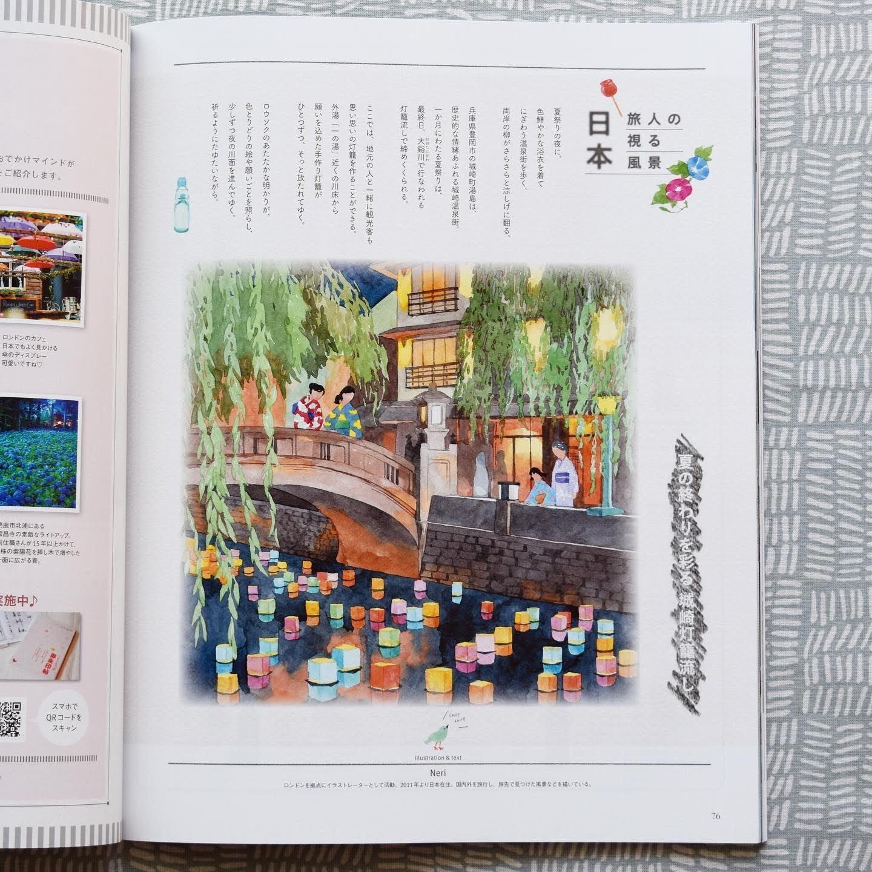 ことりっぷマガジン vol.25 夏号