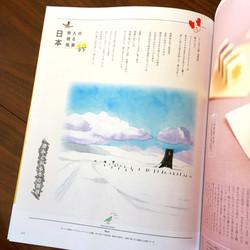 ことりっぷマガジン vol.15冬号