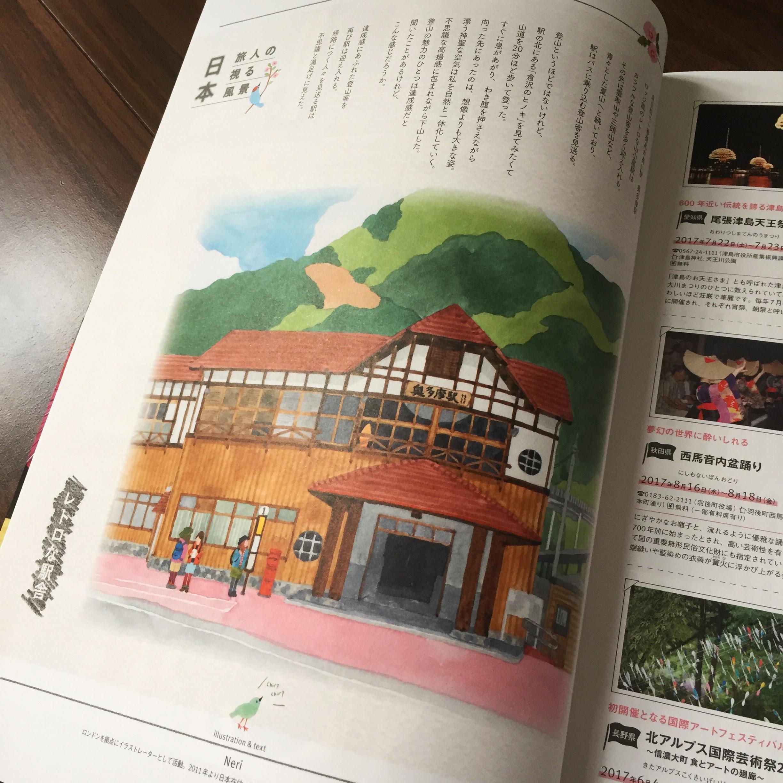 ことりっぷマガジン vol.13夏号