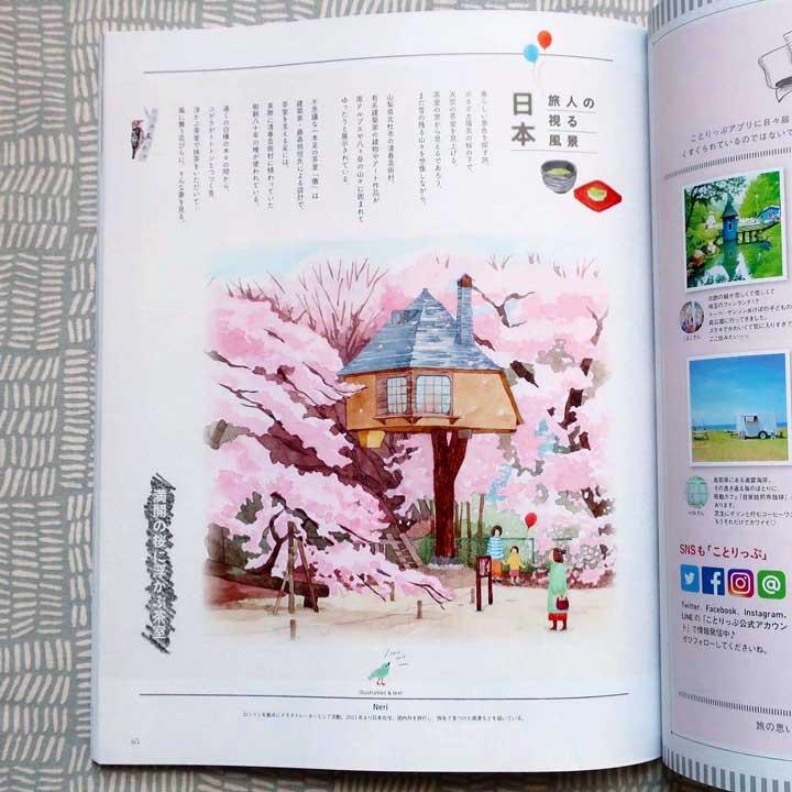 ことりっぷマガジン vol.24 春号
