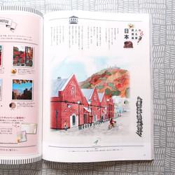 ことりっぷマガジン vol.18秋号