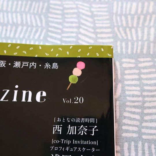 ことりっぷマガジン vol.20春号