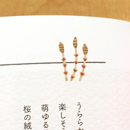 ことりっぷマガジン vol.16春号