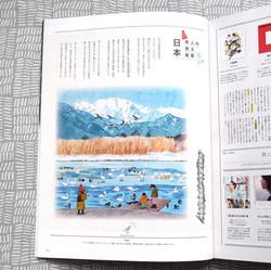 ことりっぷマガジン vol.27 冬号