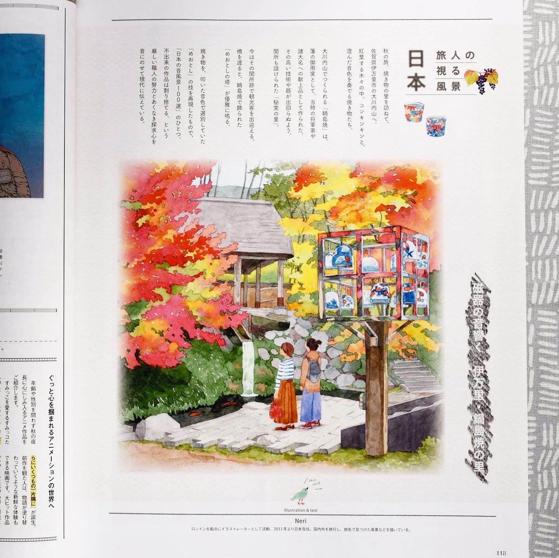 ことりっぷマガジン vol.26 秋号
