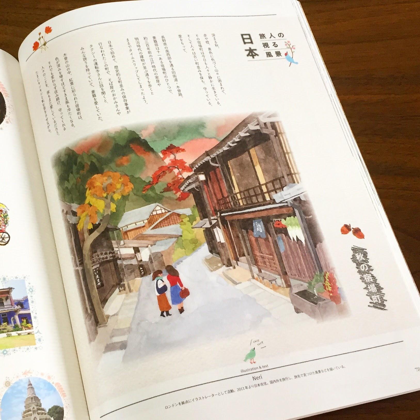 ことりっぷマガジン vol.14秋号