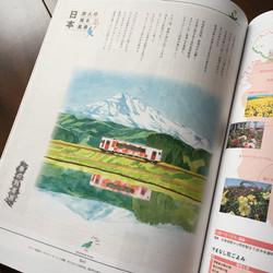 ことりっぷマガジン vol.12春号