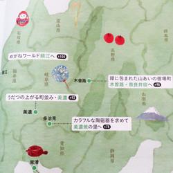 京阪神・名古屋からの 週末 小さな旅