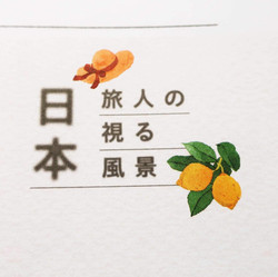 ことりっぷマガジン vol.21 夏号