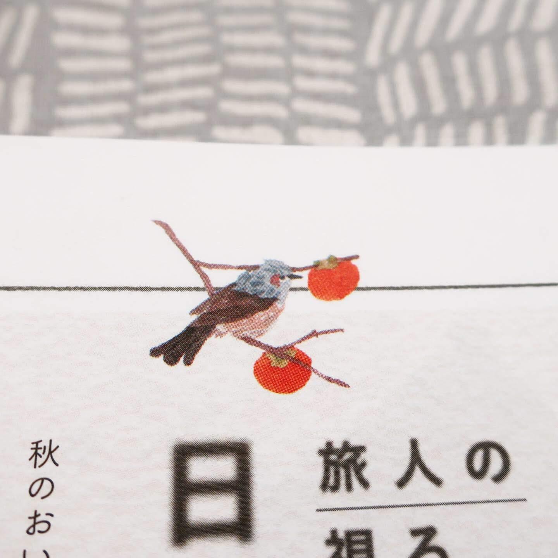 ことりっぷマガジン vol.22 秋号