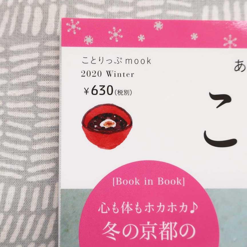 ことりっぷマガジン vol.23 冬号