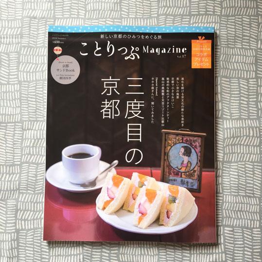 ことりっぷマガジン vol.17夏号