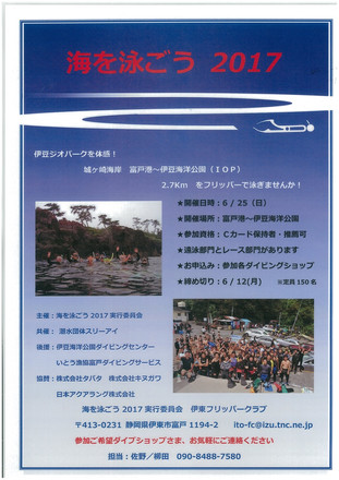 【海を泳ごう2017】6/25開催