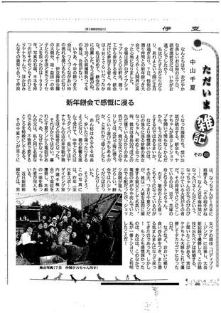 恒例NASO餅つき会(伊豆新聞掲載)