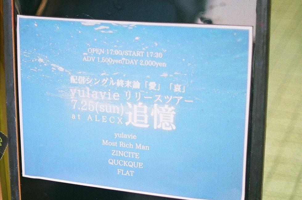 724〜25出番前_210731_6.jpg