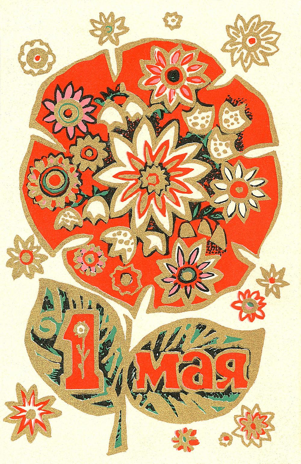 1967 Soviet propaganda postcard Photo by totallymystified on Flickr