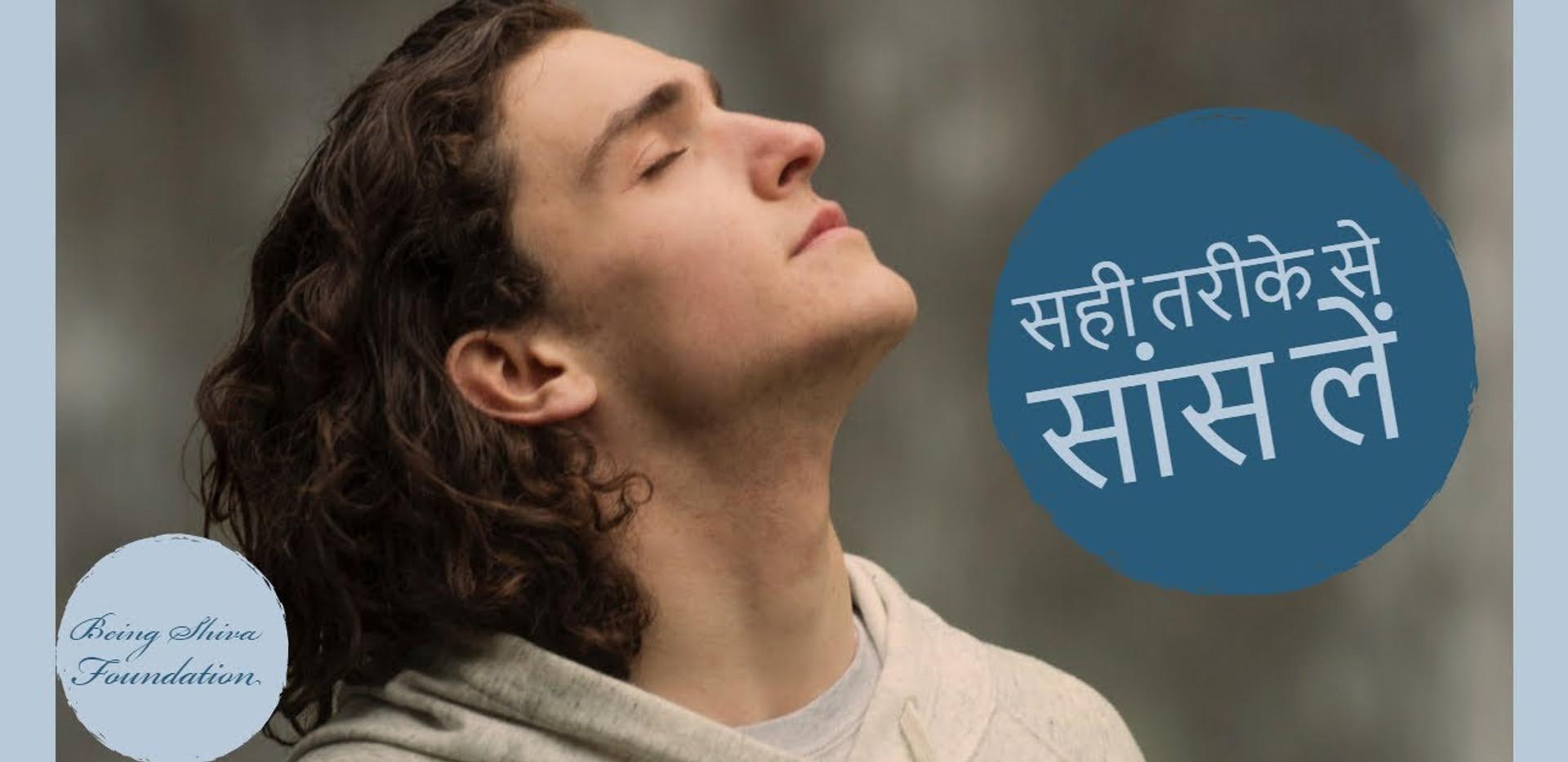सांस लेने का सही तरीका