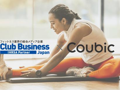 オンライン集客システム「Coubic(クービック)」、株式会社クラブビジネスジャパンが提供するオンラインレッスンの予約・決済受付に採用決定