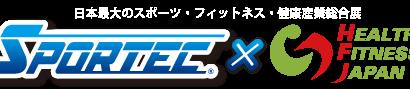 日本最大のスポーツ・フィットネス・健康産業総合展 SPORTEC×HEALTH&FITNESS JAPANに出展
